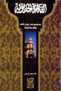كتاب القاهرة الخديوية سهير زكي حواس pdf