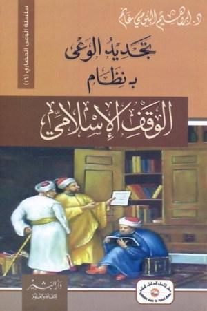 الوقف الاسلامي