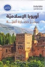 اوروبا الاسلامية