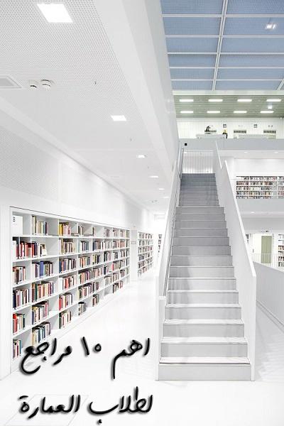 اهم 10 مراجع لطلاب العمارة