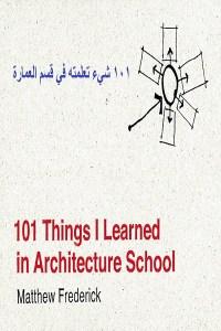 101 شيء تعلمته في قسم العمارة