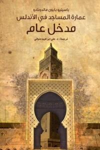 عمارة المساجد في الاندلس - مدخل عام