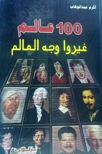 100 عالم غيروا وجه العالم