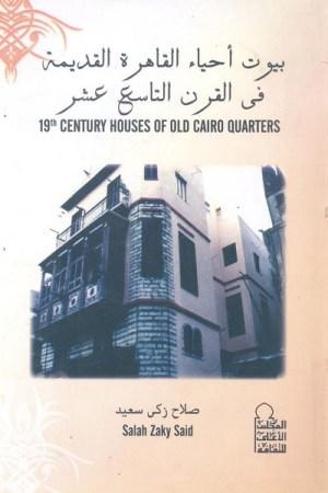 بيوت احياء القاهرة القديمة