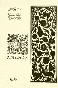القيم الجمالية في العمارة الاسلامية