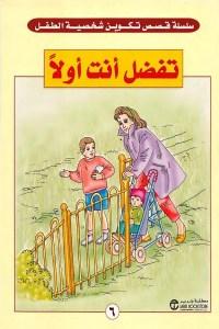 تكوين شخصية الطفل - تفضل انت اولا