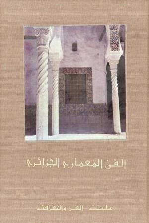 الفن المعماري الجزائري