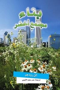 بناء مجتمع اخضر