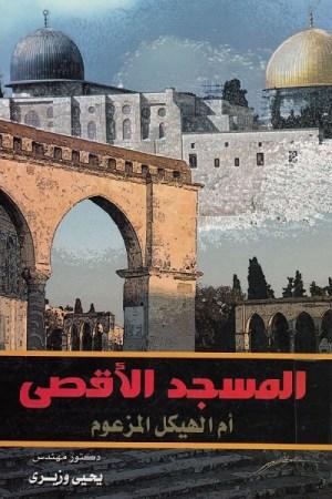 المسجد الاقصى ام الهيكل المزعوم