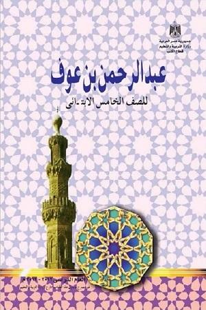 مراجعة قصة عبد الرحمن بن عوف – تربية دينية 5 ابتدائي