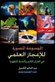 الموسوعة المصورة للاعجاز العلمي في القران والسنة