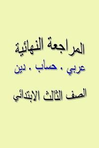 المراجعة النهائية العربي والحساب والدين - الصف الثالث الابتدائي