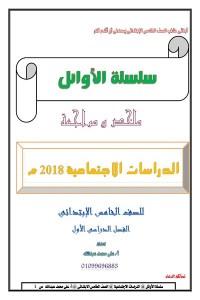 مراجعه نهائية الدراسات الاجتماعية - الصف الخامس الابتدائي