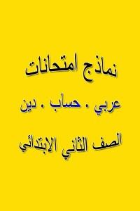 نماذج امتحانات العربي والحساب والدين - الصف الثاني الابتدائي