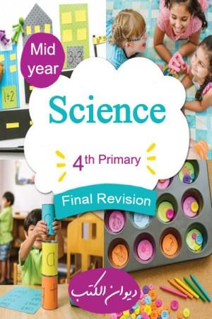 مراجعة نهائية Science – الصف الرابع الابتدائي