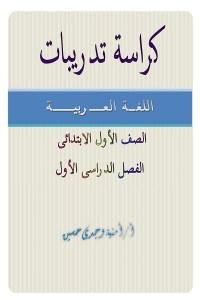 كراسة تدريبات اللغة العربية