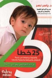 ٢٥ خطأ وأسلوبا مرفوضا فى تربية الأطفال