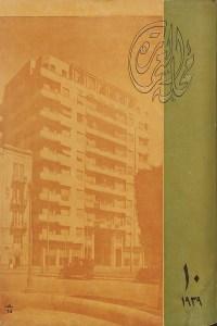 مجلة العمارة - العدد العاشر 1939