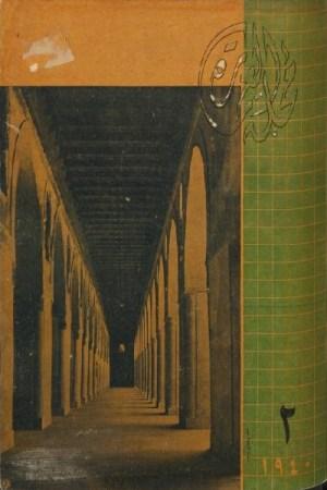 مجلة العمارة – العدد الثاني 1940