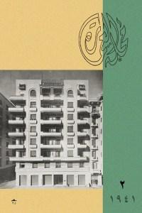 مجلة العمارة - العدد الثاني 1941