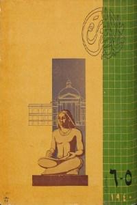 مجلة العمارة - العدد الخامس والسادس 1940
