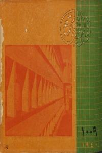 مجلة العمارة - العدد التاسع والعاشر 1940