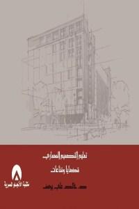تعليم التصميم المعماري - قضايا وقناعات