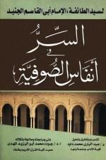 السر في أنفاس الصوفية