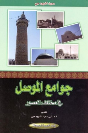 جوامع الموصل في مختلف العصور