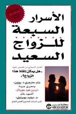 الاسرار السبعة للزواج السعيد
