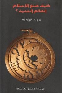 كيف صنع الاسلام العالم الحديث؟