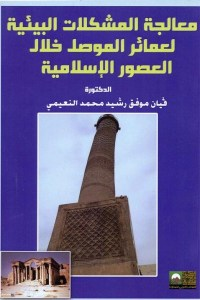معالجة المشكلات البيئية لعمائر الموصل