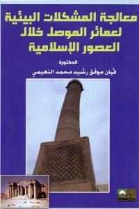 معالجة المشكلات البيئية لعمائر الموصل خلال العصور الاسلامية