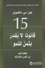15 قانونا لا يقدر بثمن للنمو