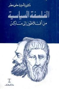 الفلسفة السياسية من أفلاطون إلى ماركس