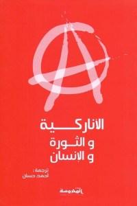 الأناركية والثورة والانسان