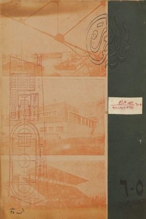 مجلة العمارة – العدد الخامس والسادس 1942