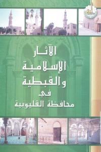 الآثار الإسلامية والقبطية في محافظة القليوبية