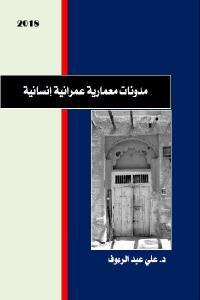 مدونات معمارية عمرانية - 2018