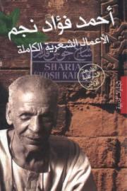 احمد فؤاد نجم - الاعمال الشعرية الكاملة