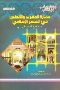 عمارة المغرب والأندلس في العصر الإسلامي