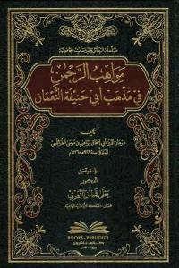 مواهب الرحمن في مذهب أبي حنيفة النعمان