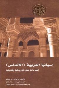 اسبانيا العربية - الأندلس