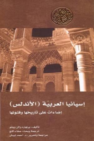 اسبانيا العربية – الأندلس