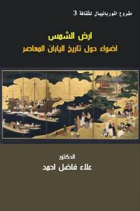 ارض الشمس - اضواء حول تاريخ اليابان المعاصر