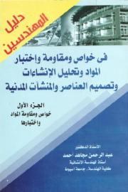 دليل المهندسين في خواص ومقاومة وإختبار المواد وتحليل الإنشاءات وتصميم العناصر والمنشآت المدنية