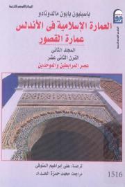 العمارة الإسلامية في الأندلس – عمارة القصور المجلد الثاني