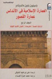 العمارة الإسلامية في الأندلس - عمارة القصور المجلد الرابع