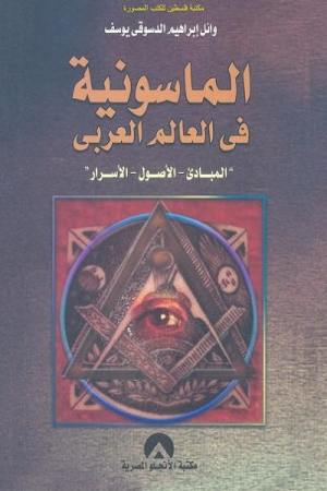 الماسونية فى العالم العربى