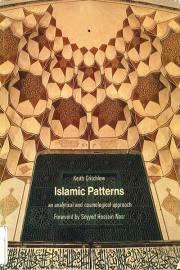 النماذج الاسلامية - Islamic Patterns